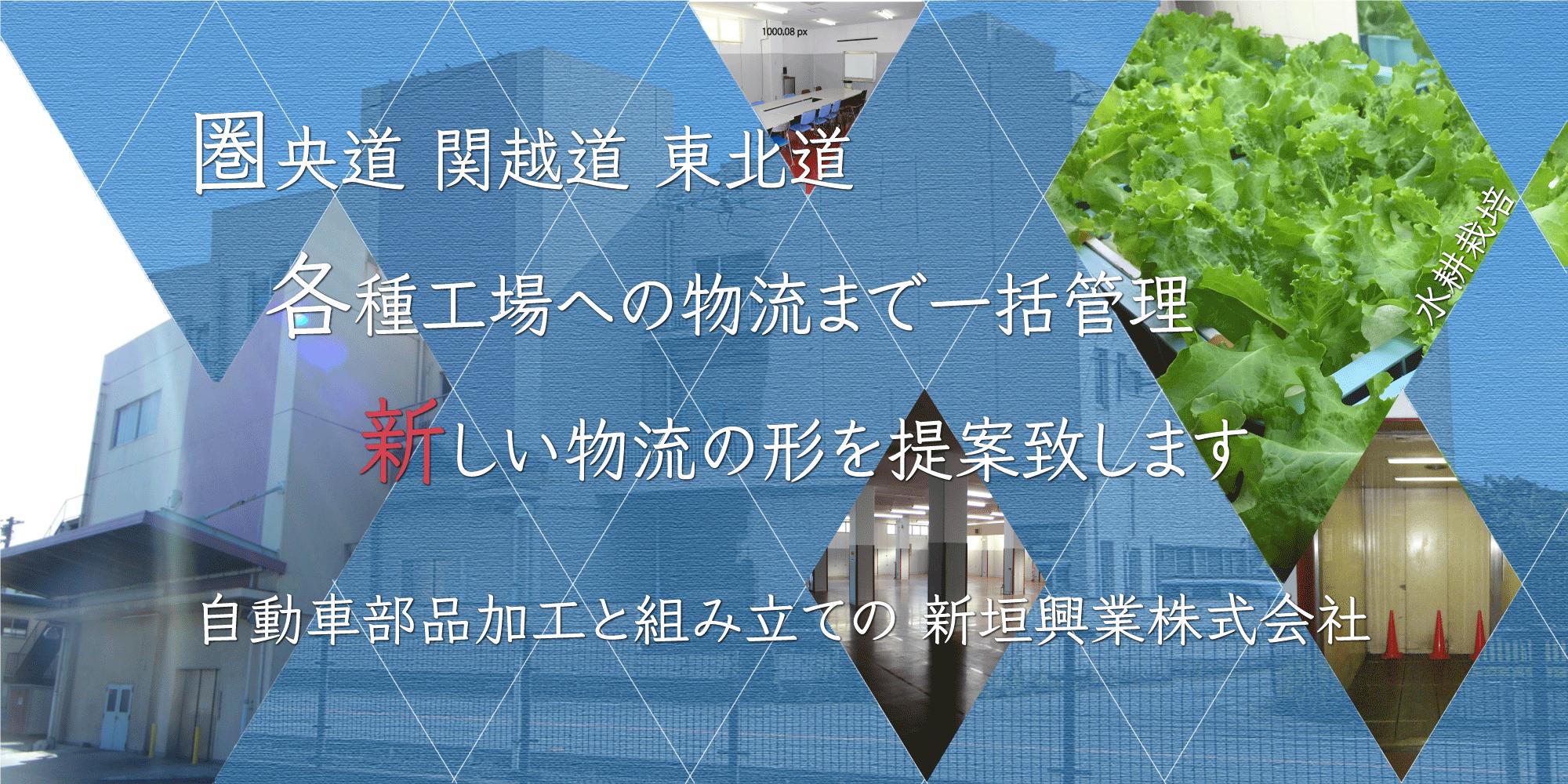 新垣興業株式会社